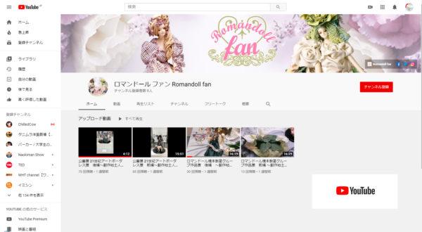 romandollfan youtube