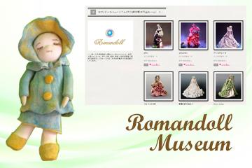 ロマンドールミュージアム「Romandoll Muuseo」